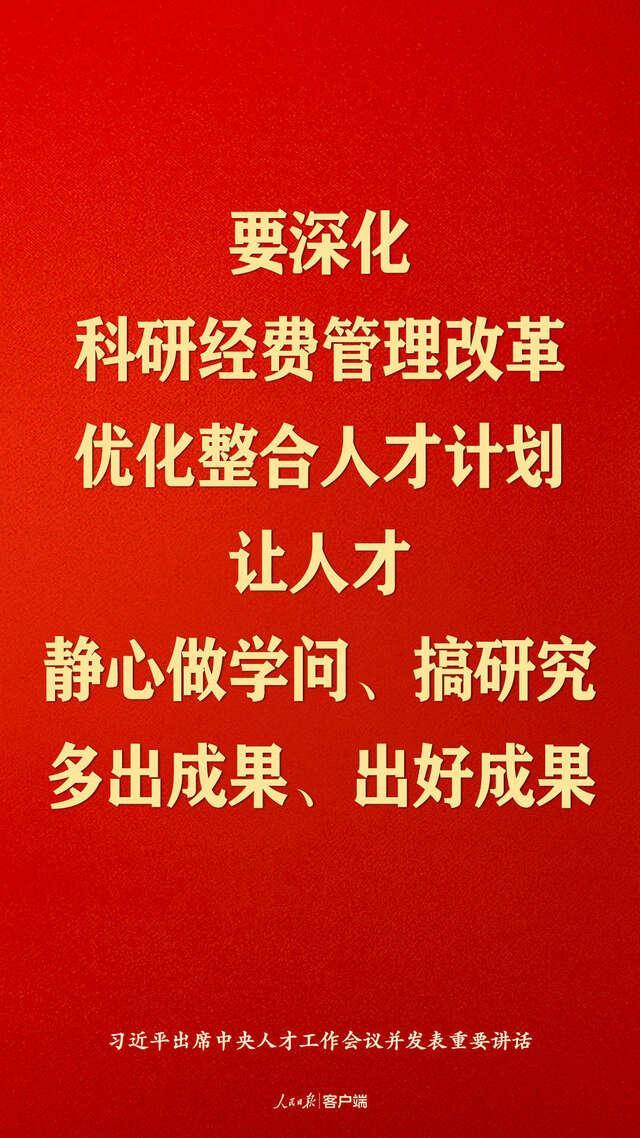 威尼斯威尼斯集团下载下载:国家发展靠人才,民族振兴靠人才